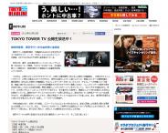 2013.2~東京ヘッドライン新聞・WEB・フリーペーパー(取材)TOKYO TOWER TV 公開生放送中!  TOKYO HEADLINE