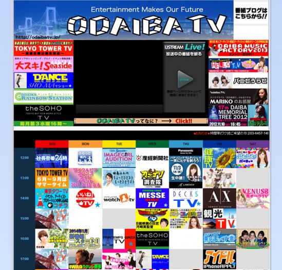 東京タワーTV『まなぱんの勝手に栄養講座』スタート