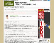 201210-悪玉 ldl 撲滅!コレステロール下げ下げ倶楽部 コレステロールとは?
