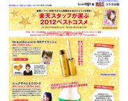 2013.1~楽天×ビーズアップ【楽天市場】WEB(写真)楽天スタッフが選ぶ2012ベストコスメ