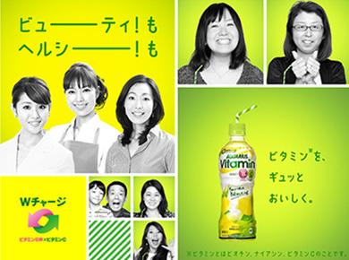 日本コカコーラ株式会社 アクエリアスビタミン広告出演