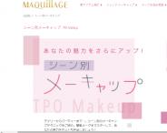 シーン別メーキャップ[TPO Makeup]|MAQuillAGE|資生堂