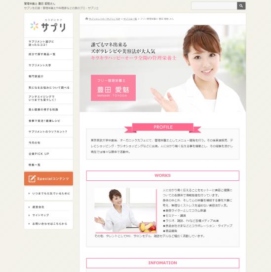 健康・サプリメントの情報ポータルサイト「サプリ」にコラムが掲載されました