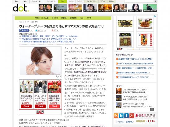 dot.ドット 朝日新聞出版とBeauty Co. にて豊田式マスカラの塗り方が掲載されました