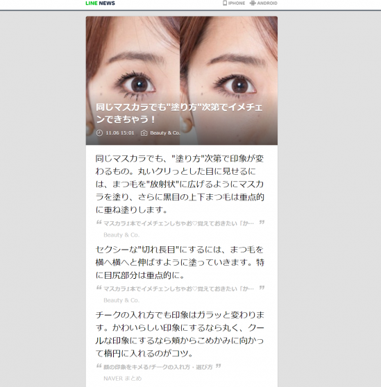 LINE NEWSとBeauty&co.に掲載されました。