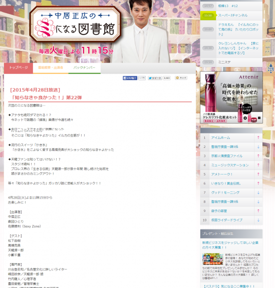 4月28日放送『中居正広のミになる図書館 』に管理栄養士豊田愛魅として出演しました。