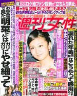 『週刊女性』8ページ袋とじアラ100の健康長寿食に掲載されています。