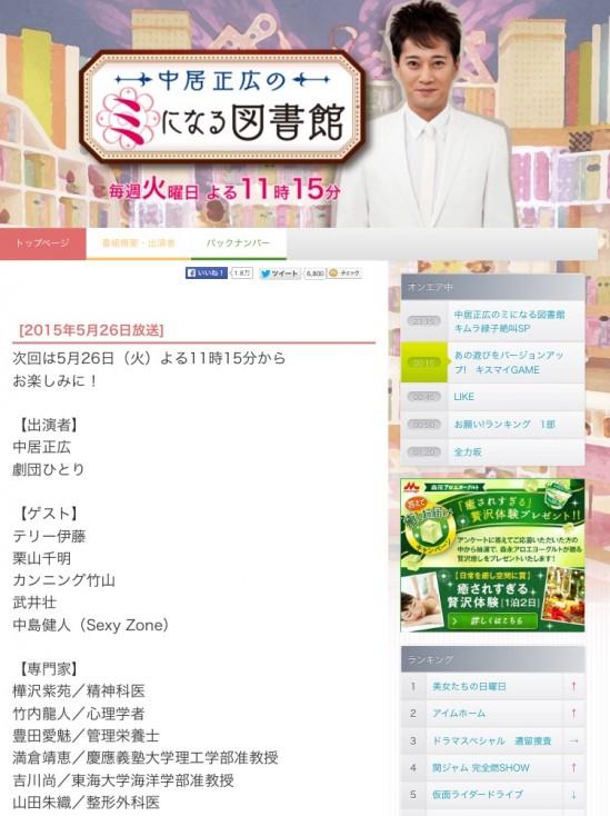 5月26日放送『中居正広のミになる図書館 』に管理栄養士豊田愛魅として出演しました。
