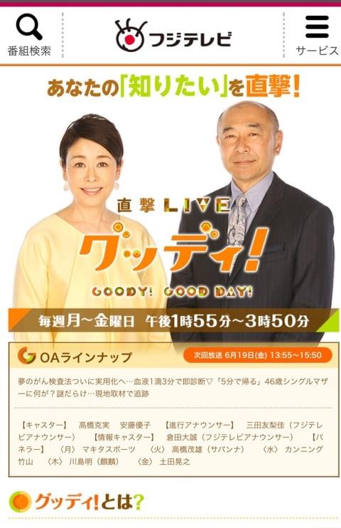 6月18日放送フジテレビ系列『情報番組 直撃LIVEグッディ!』出演