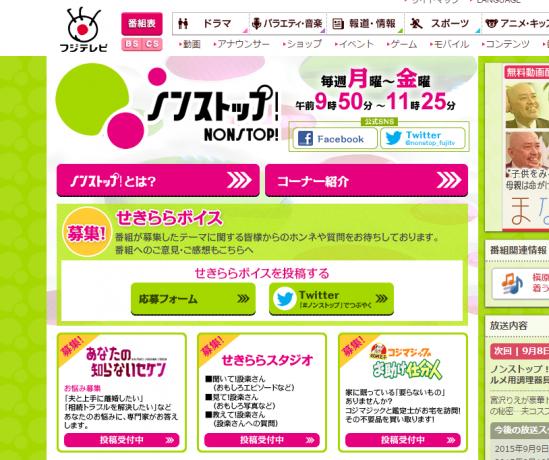 9月8日放送フジテレビ系列『ノンストップ!』取材。
