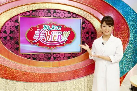 9月4日放送TOKYO MX『おしえて!美bien!!!』に管理栄養士としてレギュラー出演しております。