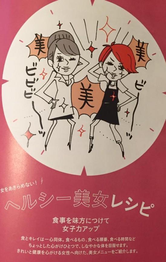 宝島社「野口真紀のスピードごはん」のレシピ本タイアップページ掲載