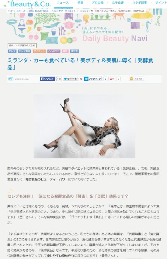 資生堂ジャパン株式会社Beauty&Co.発酵食品について取材にお応えしております。