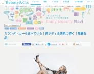 ミランダ・カーも食べている!美ボディ&美肌に導く「発酵食品」|Daily Beauty Navi|Beauty   Co. (ビューティー・アンド・コー)