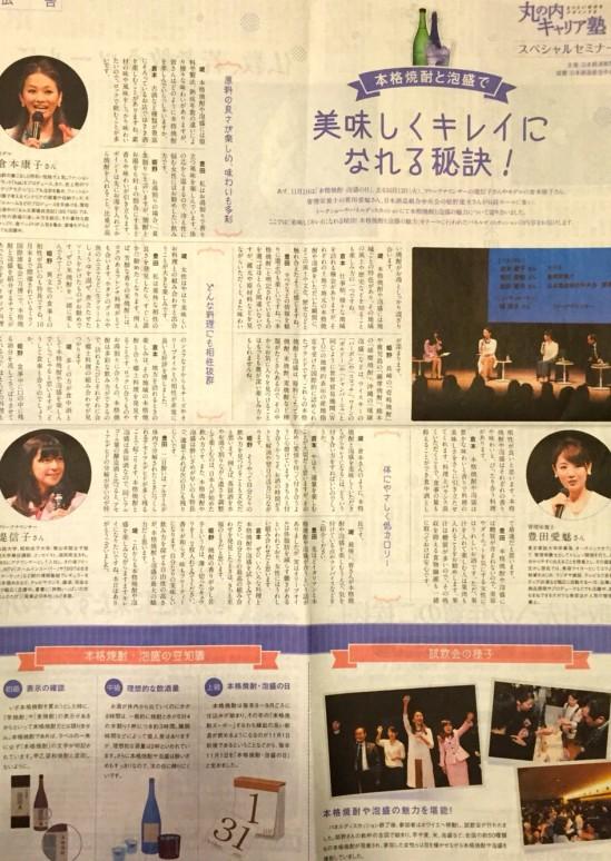 10月30日「日本経済新聞夕刊」に掲載されました。