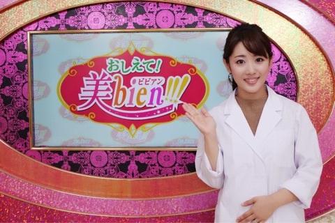 10月16日放送TOKYO MX『おしえて!美bien!!!』にレギュラー出演しております。