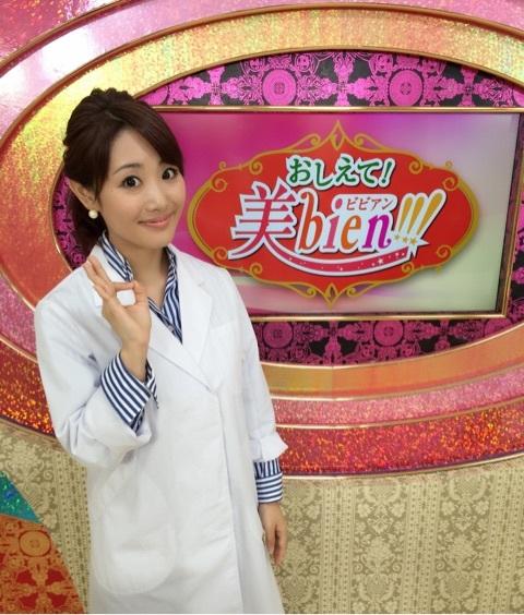 10月2日放送TOKYO MX『おしえて!美bien!!!』に出演しております。