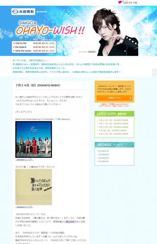 7月24日TOKYO FM『太田胃散 presents DAIGOのOHAYO-WISH!!』にゲスト出演致しました。