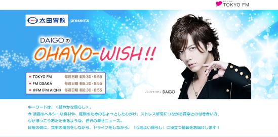 7月17日TOKYO FM『太田胃散 presents DAIGOのOHAYO-WISH!!』にゲスト出演致しました。