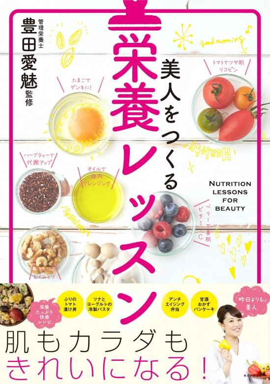 朝日新聞出版「美人をつくる栄養レッスン」予約注文開始!