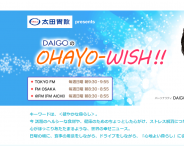 太田胃散 presents DAIGOのOHAYO WISH    TOKYO FM 80.0MHz