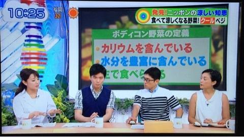 7月19日放送テレビ東京『なないろ日和』にゲスト出演致しました