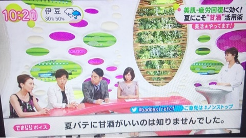 7月13日放送フジテレビ系『ノンストップ!』美活やってます!にVTR&ゲスト出演致しました。
