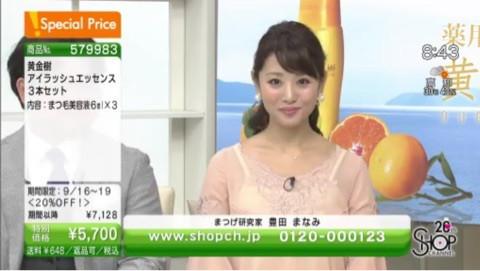 9月16日朝8時生放送ショップチャンネルに美容アドバイザーとしてゲスト出演しました。