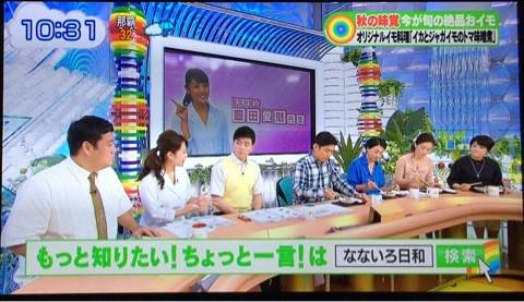 9月26日放送のテレビ東京『なないろ日和』生放送にゲスト出演させて頂きました。