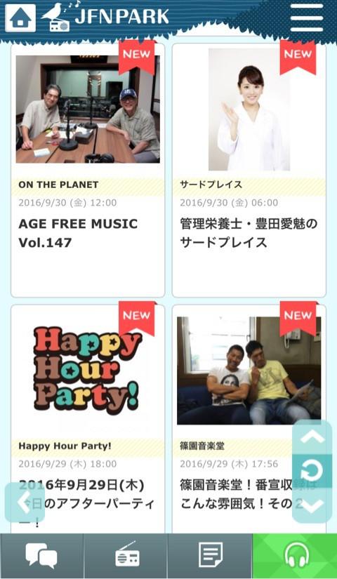 9月30日JAPANFM NETWORK『管理栄養士豊田愛魅のサードプレイス』がOAされました。