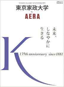 『東京家政大学 by AERA』【未来を拓くOGたち。これがわたしの生きる道 】インタビュー記事が掲載されています。