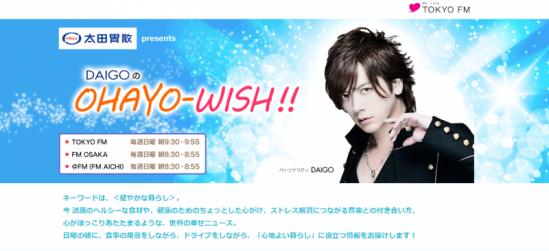 10月30日(日)放送TOKYOFM『太田胃散 presents DAIGOのOHAYO-WISH!!』管理栄養士/美容アドバイザーとして出演致しました。