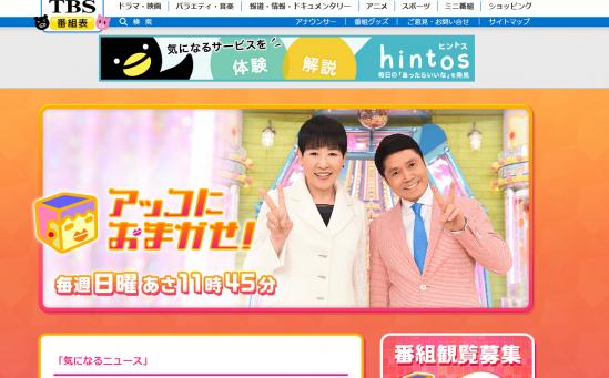 11月6日放送TBSテレビ『アッコにおまかせ!』のコーナー、一部アドバイスさせていただきました。