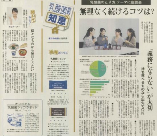 23日発売の読売新聞朝刊にて乳酸菌についてインタビューにお応えしています。