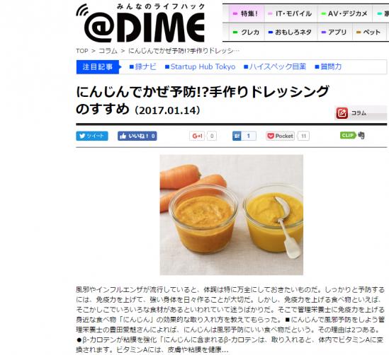1月14日配信『@DIME』にんじんでかぜ予防!?手作りドレッシングのすすめにて取材にお応えしています。