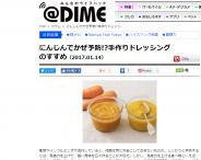 にんじんでかぜ予防 手作りドレッシングのすすめ|@DIME アットダイム