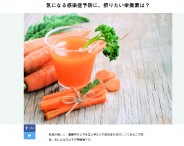 気になる感染症予防に、摂りたい栄養素は? MYLOHAS