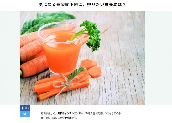 1月4日配信MYLOHAS『気になる感染症予防に摂りたい栄養素』にて≪にんじんドレッシング健康法≫が紹介されました。