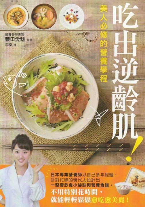 台湾にて書籍『吃出逆齡肌』発売開始!