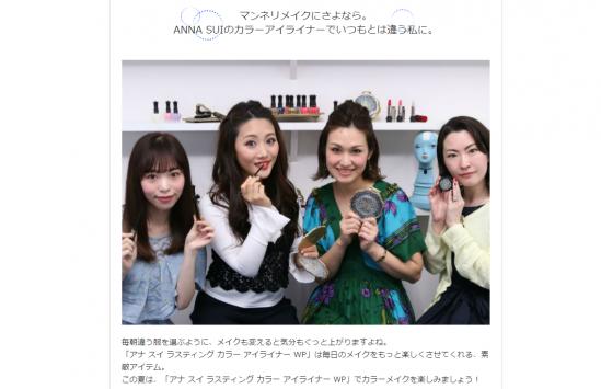 新商品体験キャラバンVol.7 ANNA SUI アナ スイ ラスティング カラー アイライナー WP」の特集ページが公開されました!