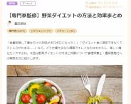 【専門家監修】野菜ダイエットの方法と効果まとめ|「マイナビウーマン」