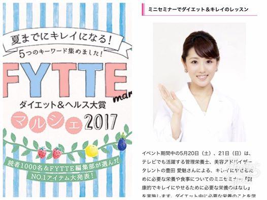 「FYTTE大賞マルシェ2017」ミニセミナーに出演致します。