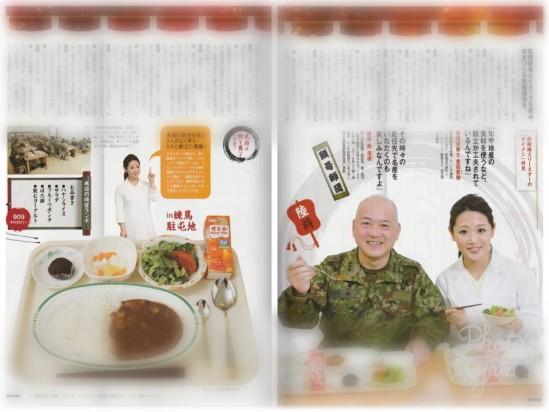 5月20日発売!防衛省広報雑誌『MAMOR』にて陸上自衛隊第1師団長との対談記事が掲載されています。