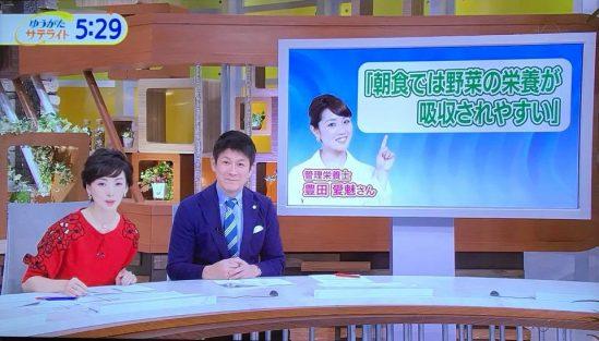 2017年11月8日テレビ東京「ゆうがたサテライト」の取材に管理栄養士としておこたえ致しました。