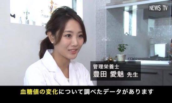 12月4日NEWS TV『実は血糖値の上昇を抑えられる!?野菜ジュースに秘められた力とは!』に管理栄養士として出演しています。