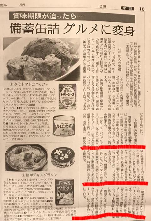 12月16日読売新聞『常備缶詰グルメに変身』のインタビューに管理栄養士としてインタビューにおこたえしてます。