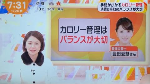 1月20日放送フジテレビ「めざましどようび」にてコメントを出させて頂きました。