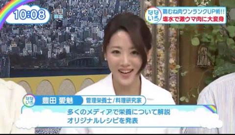 1月30日放送テレビ東京「なないろ日和」鶏むね肉ワンランクアップ術特集に管理栄養士/美容アドバイザーとして出演しました。