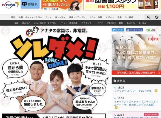 3月7日放送テレビ東京『ソレダメ!』コーナー監修させていただきました。