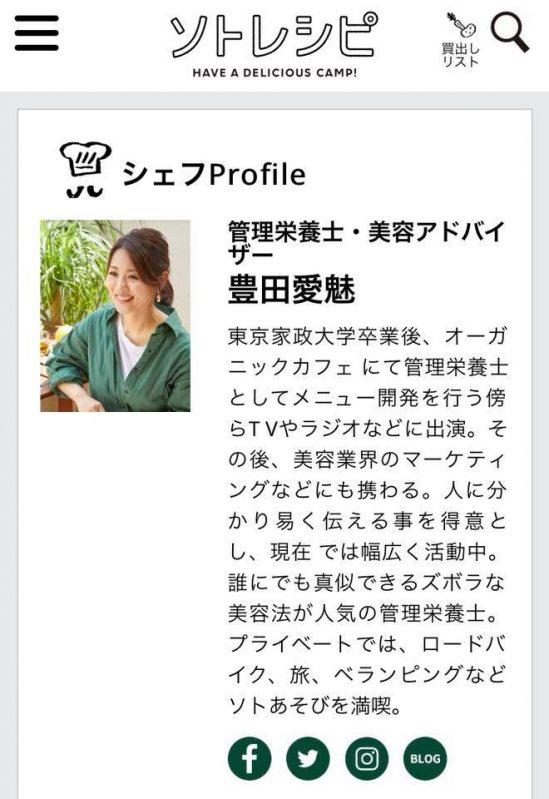 「ソトレシピ」に管理栄養士、シェフとして掲載されました。